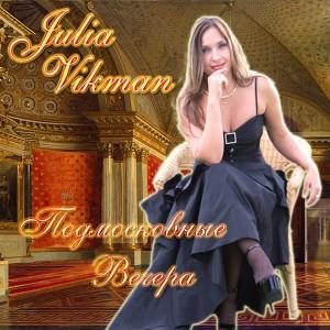"""Юлия Викман """"Помосковные Вечера"""" - обложка альбома"""