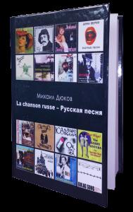 """Энциклопедия Михаила Дюкова """"La chanson russe - Русская песня"""""""
